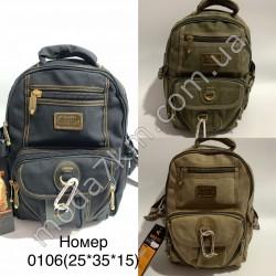 Рюкзак мужской№0106