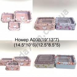 Коробка подарочная№А008