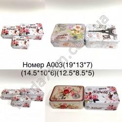 Коробка подарочная№А003