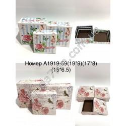 Коробка подарочная№А1919-59