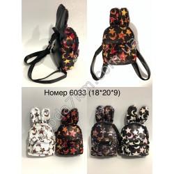 Рюкзак детский№6033