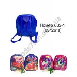 Рюкзак детский№633-1