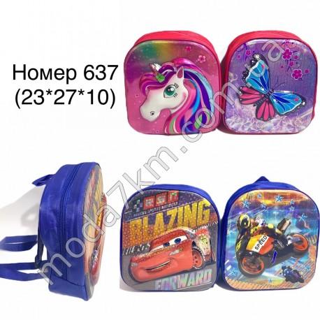 Рюкзак детский 3D№637