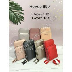 Женский кошелек-сумка№699