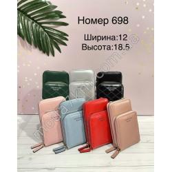 Женский кошелек-сумка№698