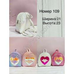 Рюкзак детский№109