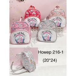 Рюкзак детский№216-1
