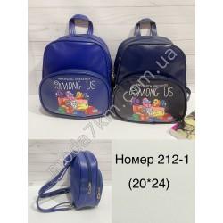 Рюкзак детский№212-1