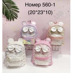 Рюкзак детский№560-1